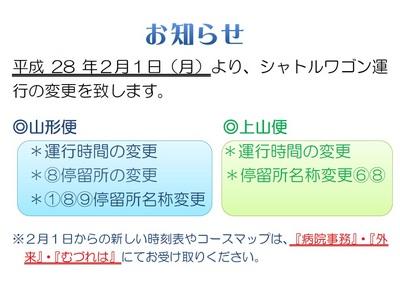 シャトルお知らせ①.jpg